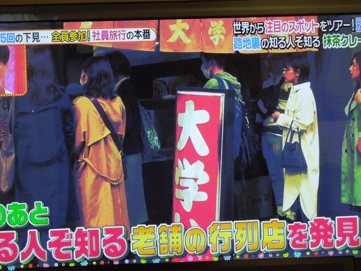 f:id:Ikegamiblog_tokyo:20200330130816j:plain