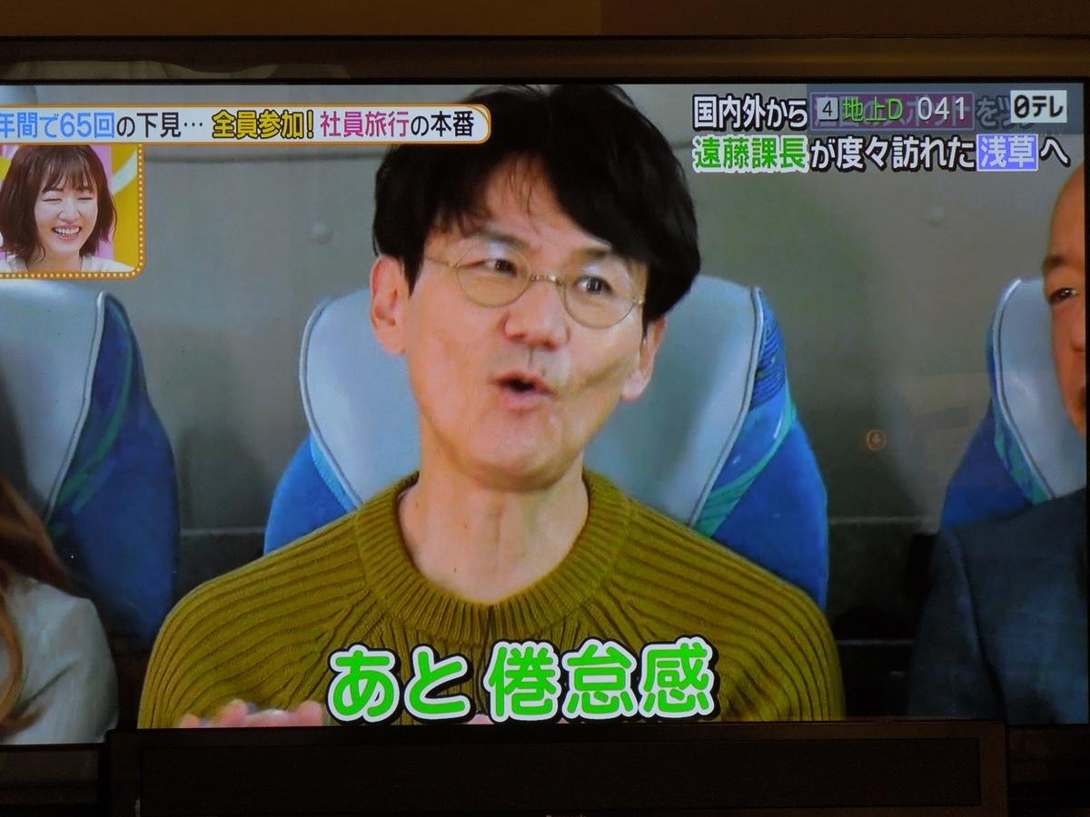 f:id:Ikegamiblog_tokyo:20200330130905j:plain