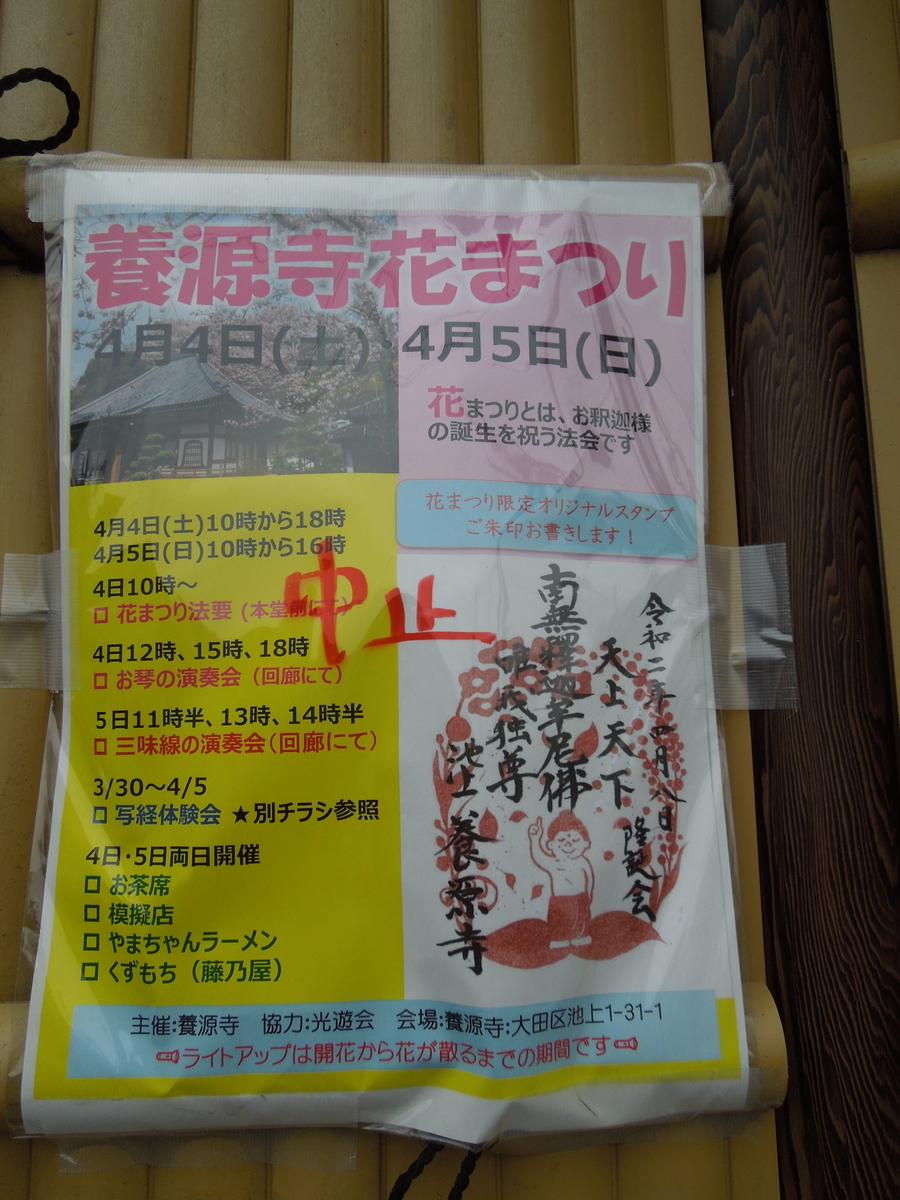 f:id:Ikegamiblog_tokyo:20200402222305j:plain