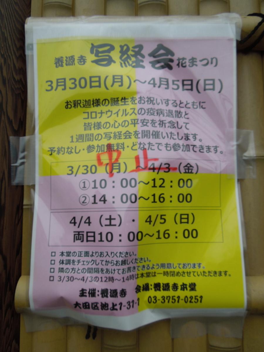 f:id:Ikegamiblog_tokyo:20200402222329j:plain