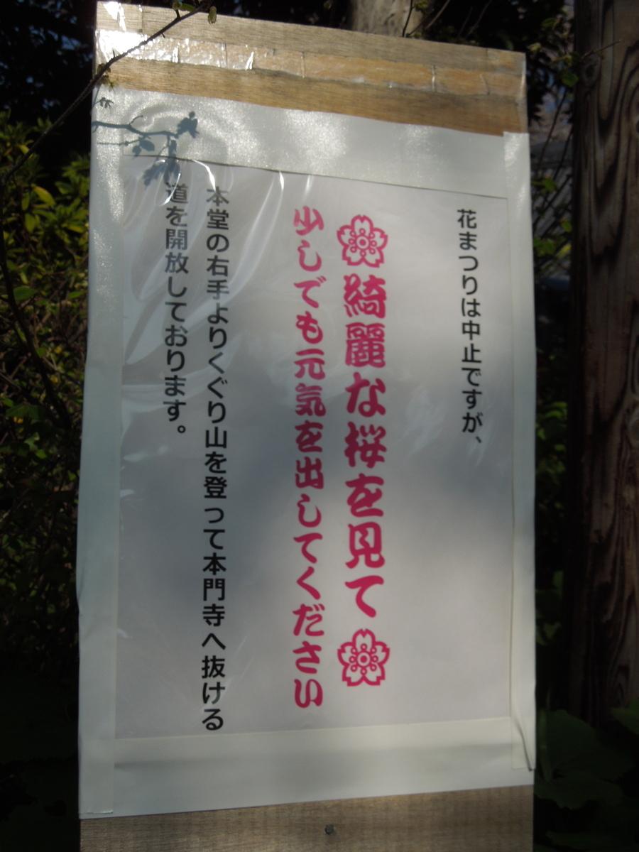 f:id:Ikegamiblog_tokyo:20200404133532j:plain