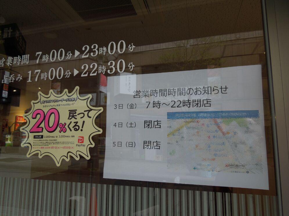 f:id:Ikegamiblog_tokyo:20200405202217j:plain