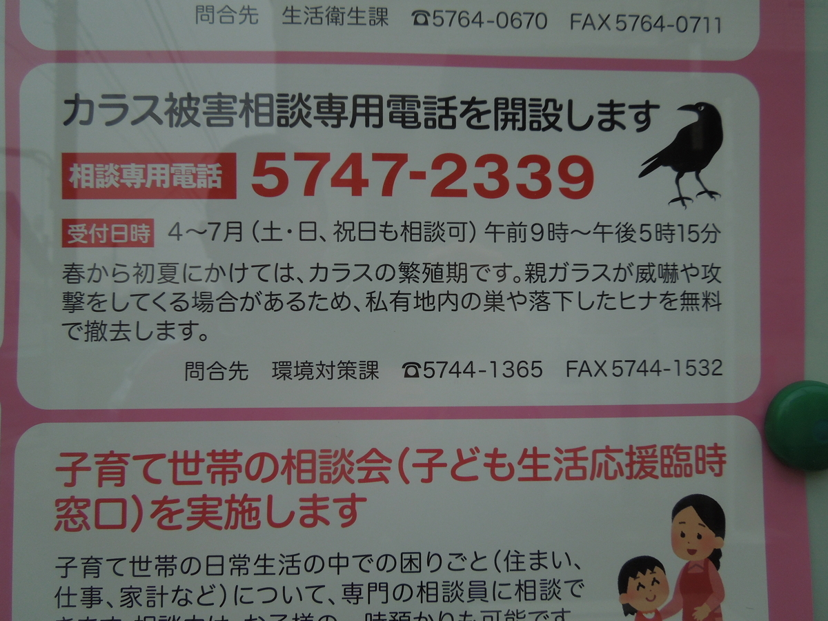 f:id:Ikegamiblog_tokyo:20200409215855j:plain