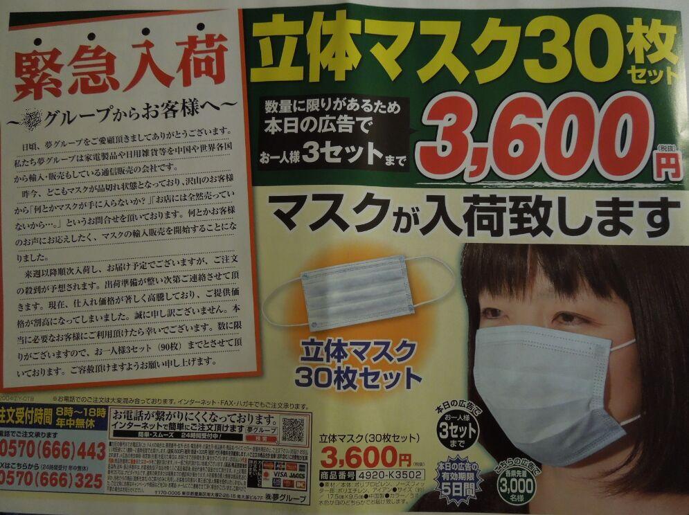 f:id:Ikegamiblog_tokyo:20200418090630j:plain