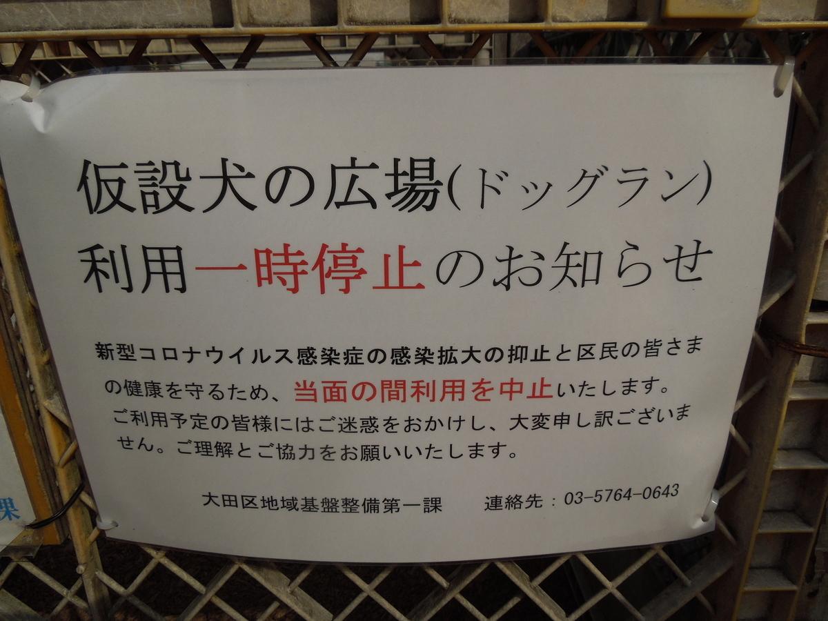 f:id:Ikegamiblog_tokyo:20200418133531j:plain