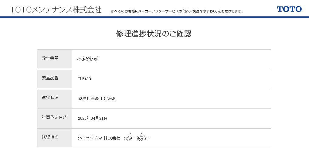 f:id:Ikegamiblog_tokyo:20200420120448j:plain