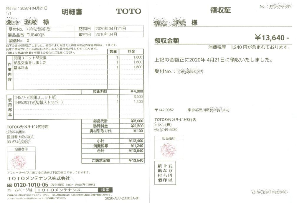 f:id:Ikegamiblog_tokyo:20200421152615j:plain
