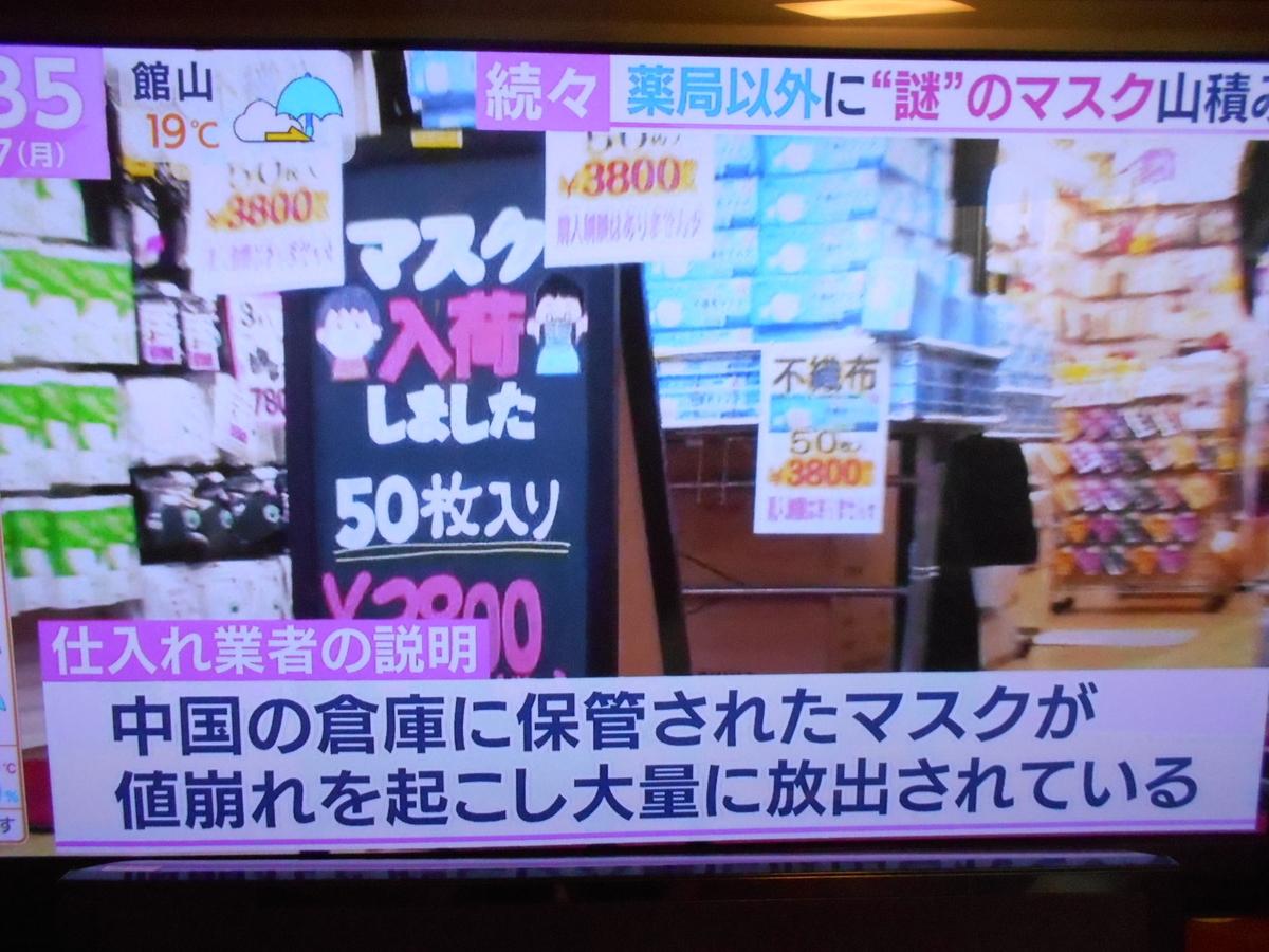 f:id:Ikegamiblog_tokyo:20200427210514j:plain
