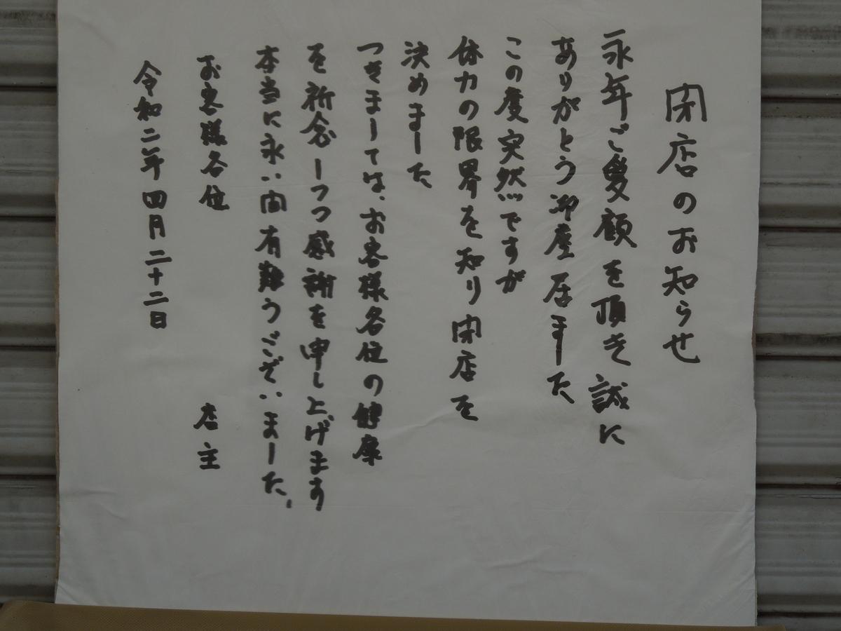 f:id:Ikegamiblog_tokyo:20200501124610j:plain