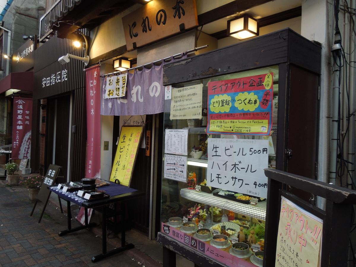 f:id:Ikegamiblog_tokyo:20200504201109j:plain