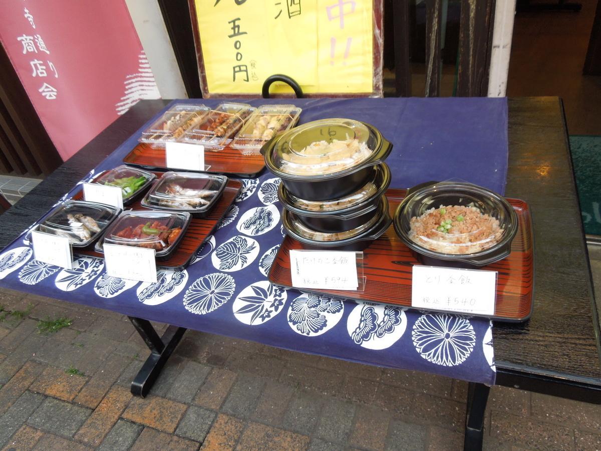 f:id:Ikegamiblog_tokyo:20200504201500j:plain