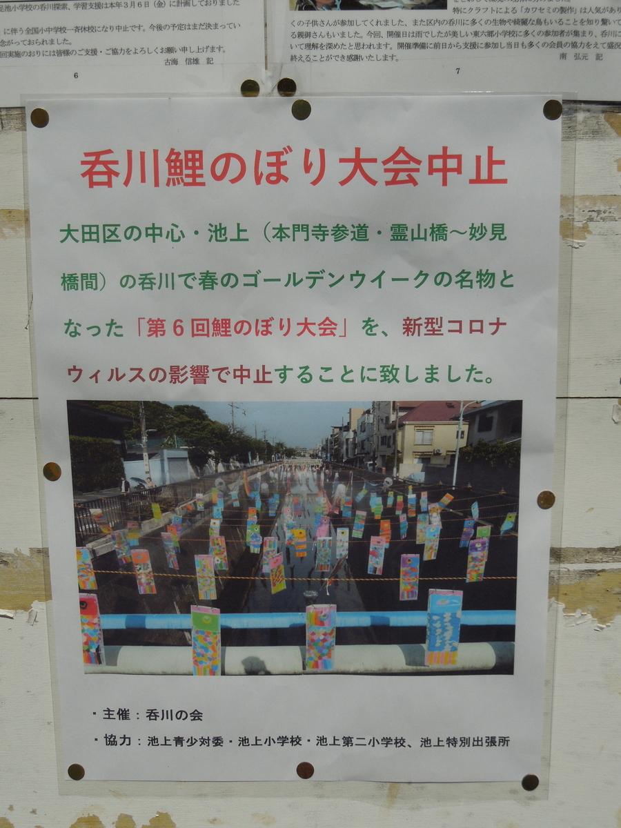 f:id:Ikegamiblog_tokyo:20200504221627j:plain