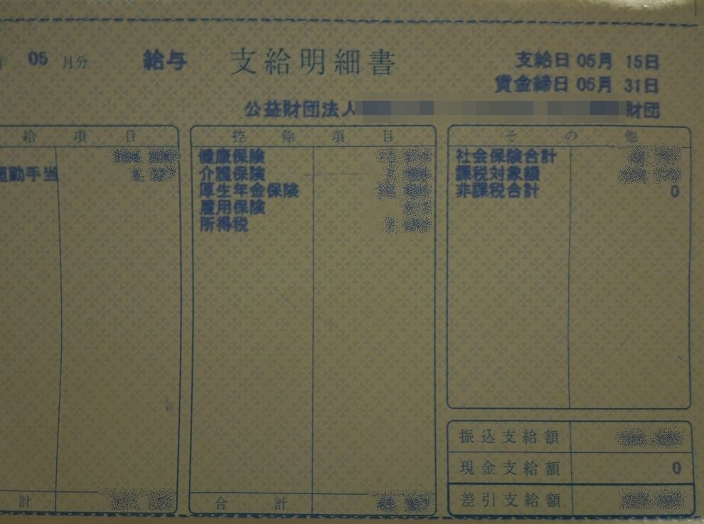 f:id:Ikegamiblog_tokyo:20200531210746j:plain