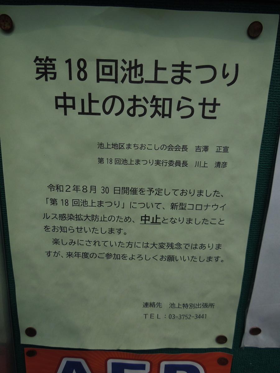 f:id:Ikegamiblog_tokyo:20200605204116j:plain