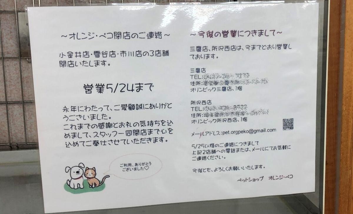 f:id:Ikegamiblog_tokyo:20200614205556j:plain