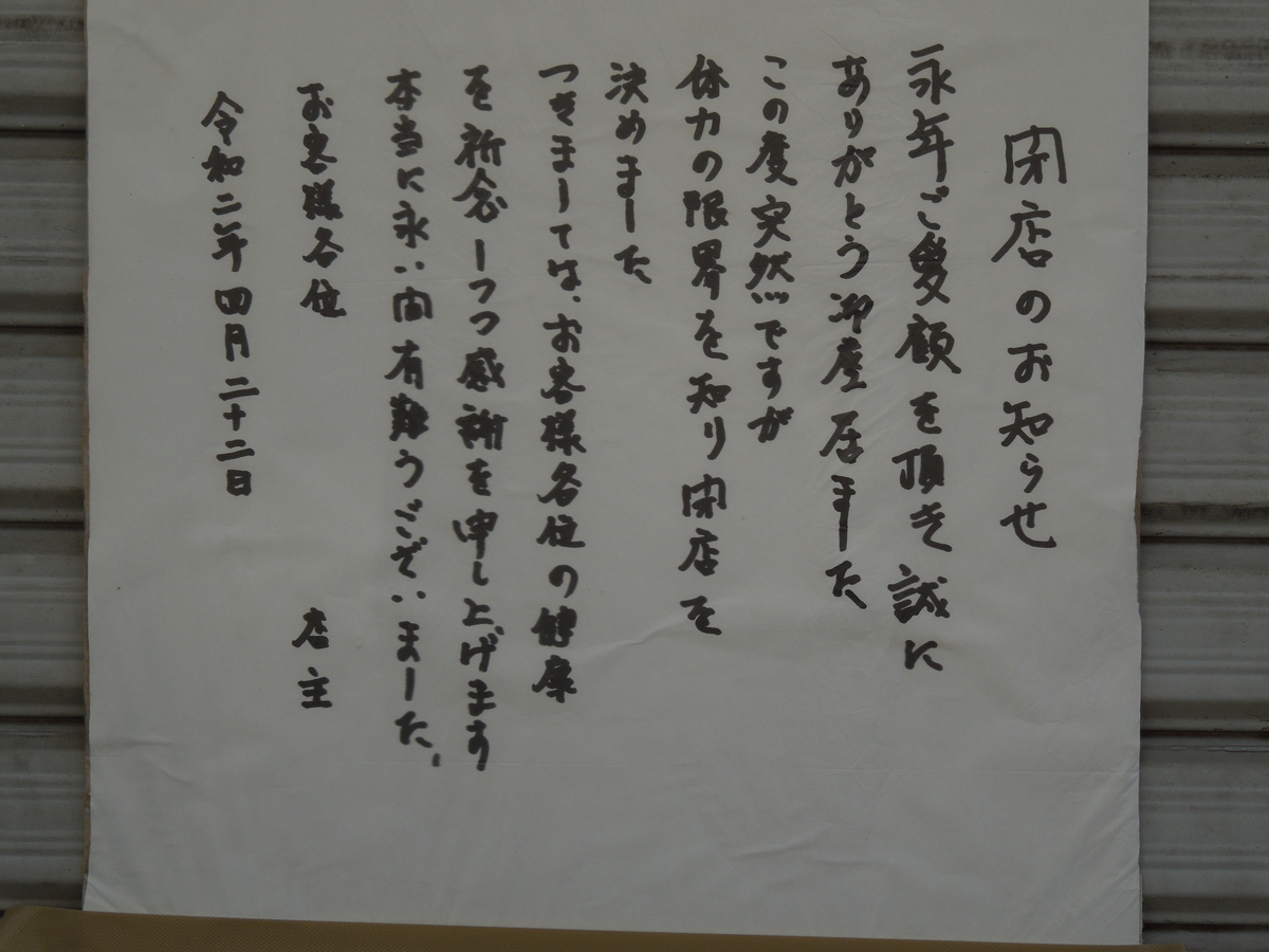 f:id:Ikegamiblog_tokyo:20200617213820j:plain