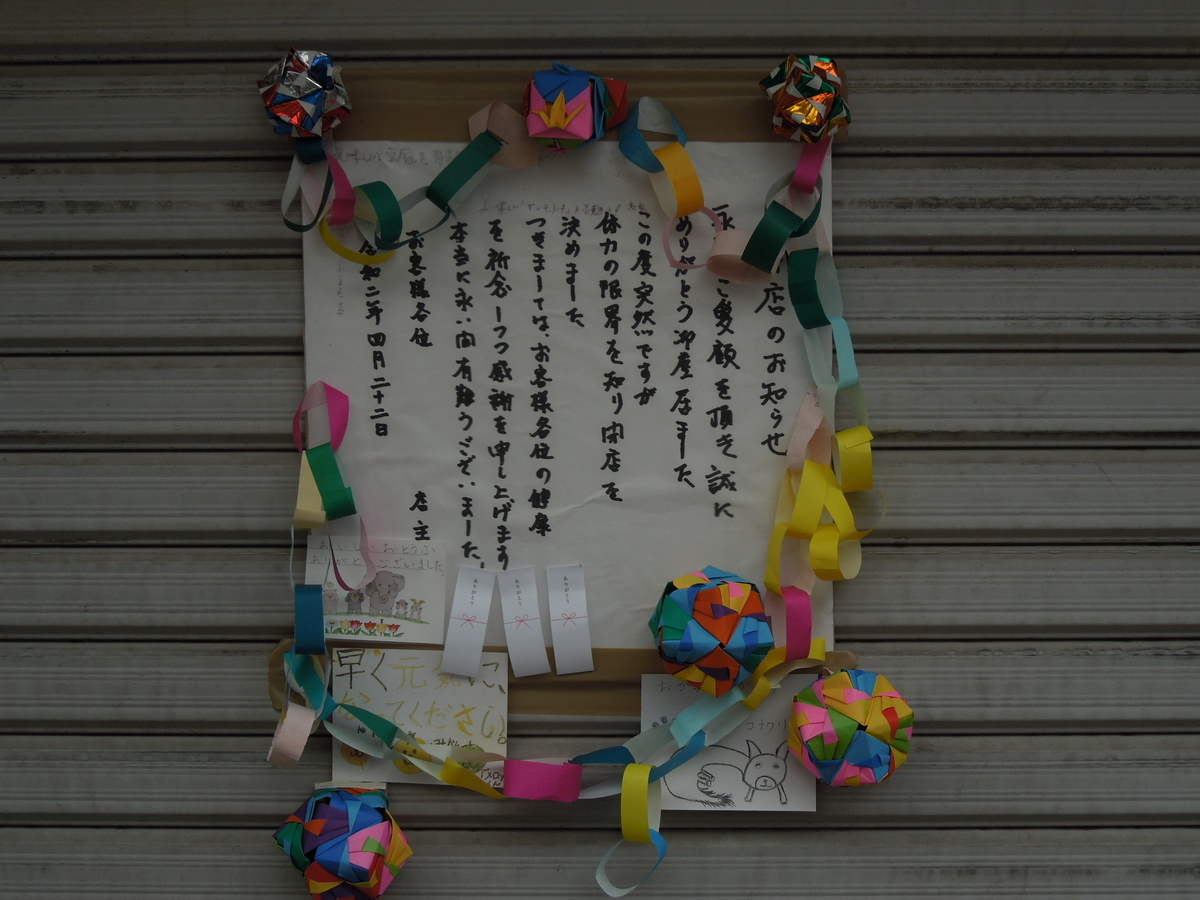 f:id:Ikegamiblog_tokyo:20200617214100j:plain