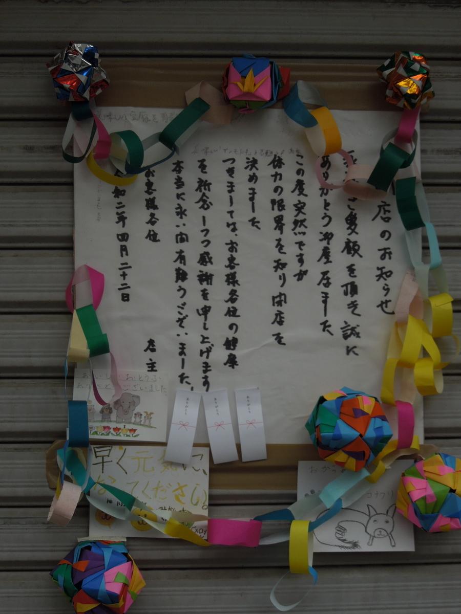 f:id:Ikegamiblog_tokyo:20200617214143j:plain
