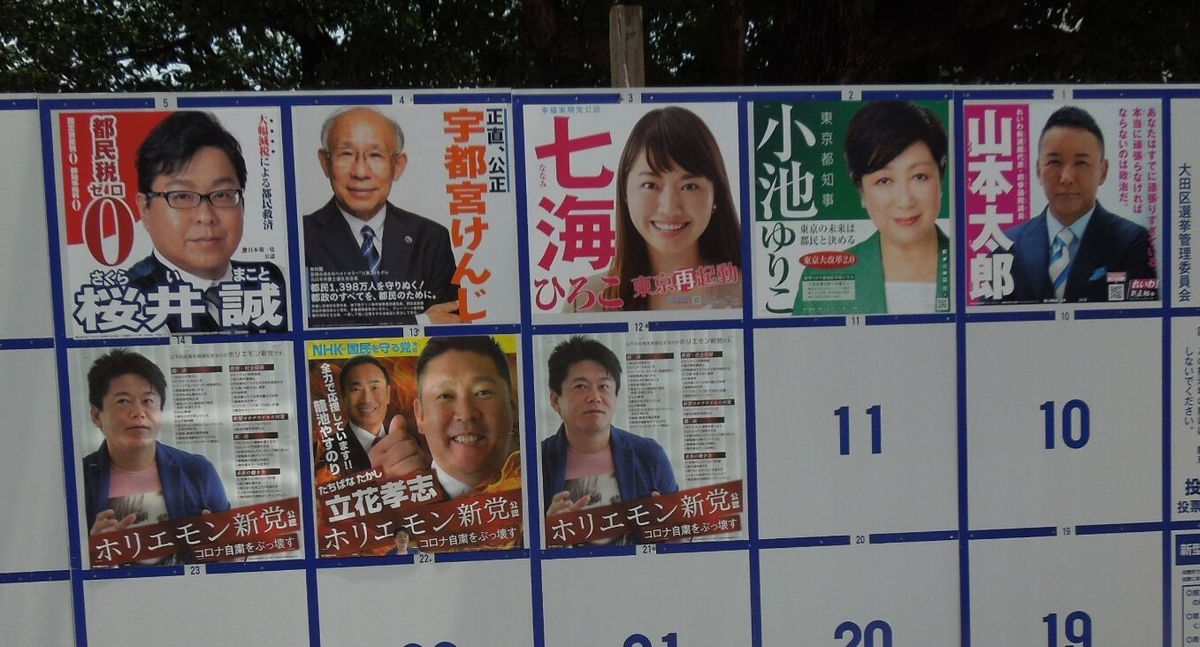 f:id:Ikegamiblog_tokyo:20200621184450j:plain