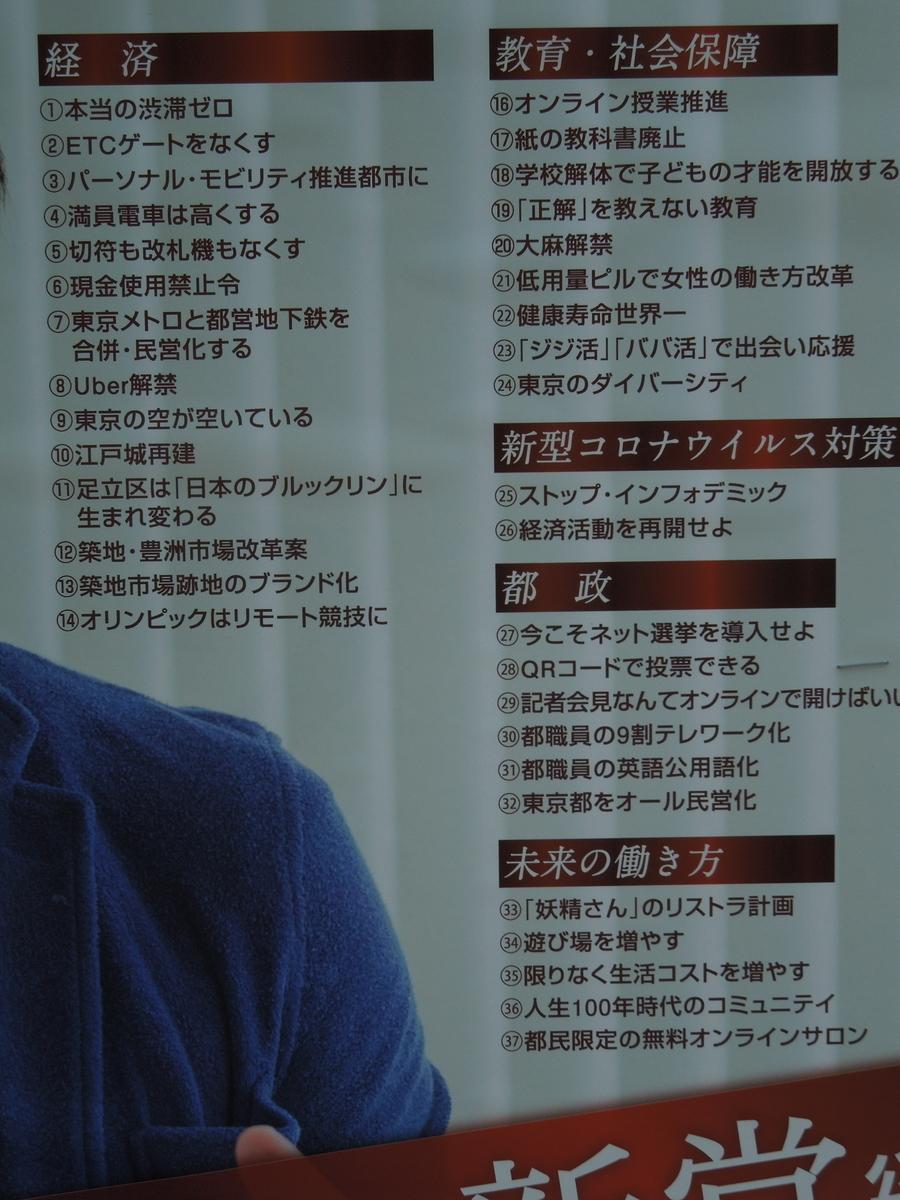 f:id:Ikegamiblog_tokyo:20200621184715j:plain