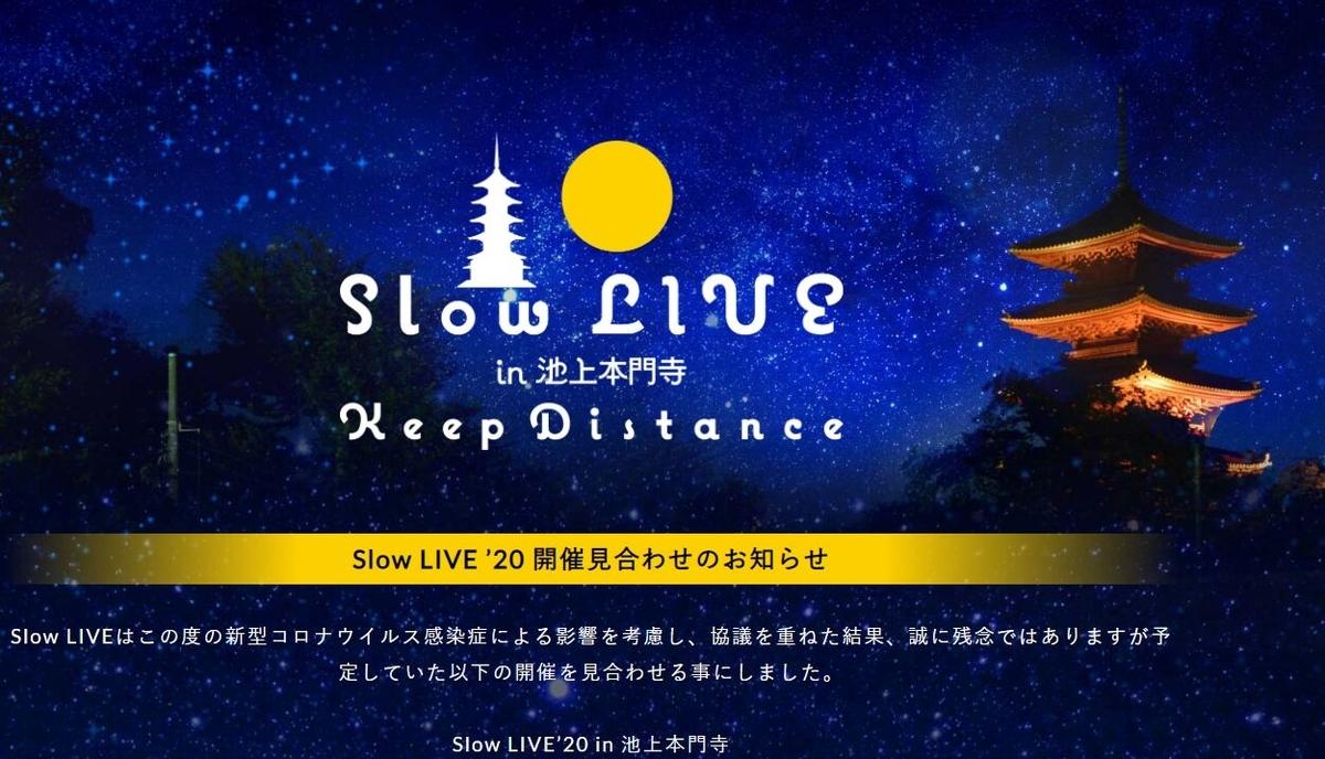f:id:Ikegamiblog_tokyo:20200621205711j:plain