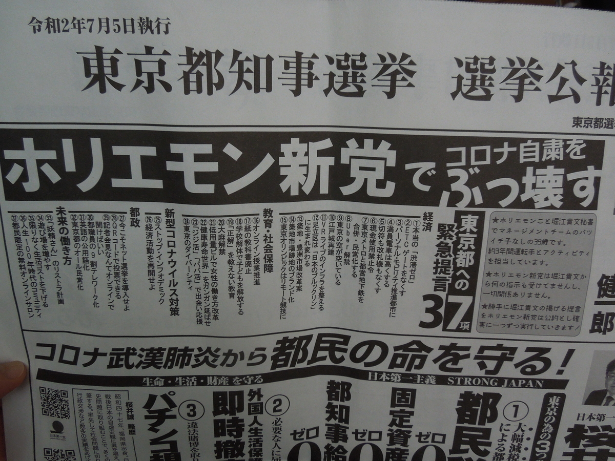 f:id:Ikegamiblog_tokyo:20200628171458j:plain