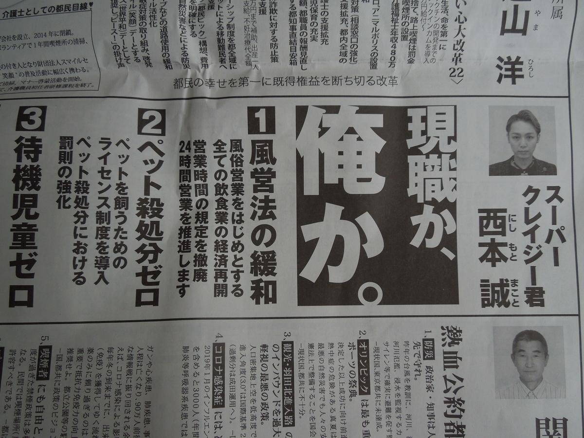 f:id:Ikegamiblog_tokyo:20200628171538j:plain