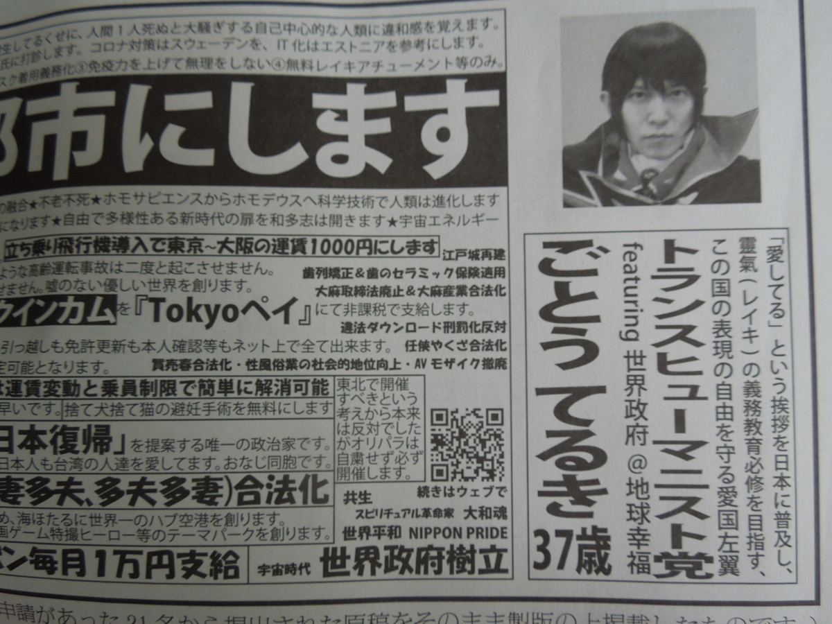 f:id:Ikegamiblog_tokyo:20200628174239j:plain