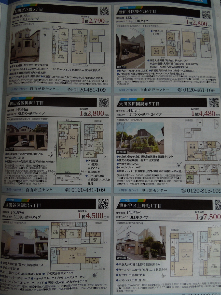 f:id:Ikegamiblog_tokyo:20200704102625j:plain