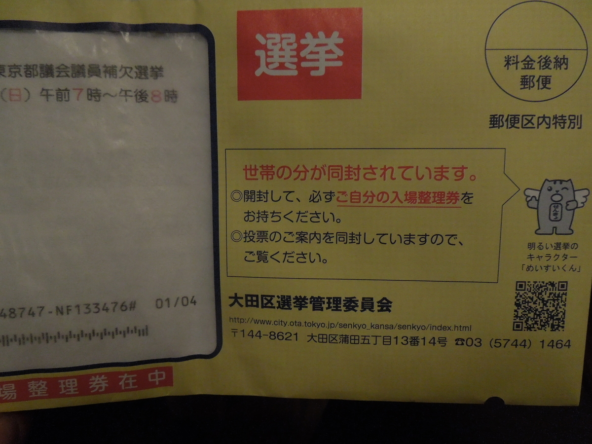 f:id:Ikegamiblog_tokyo:20200705220726j:plain