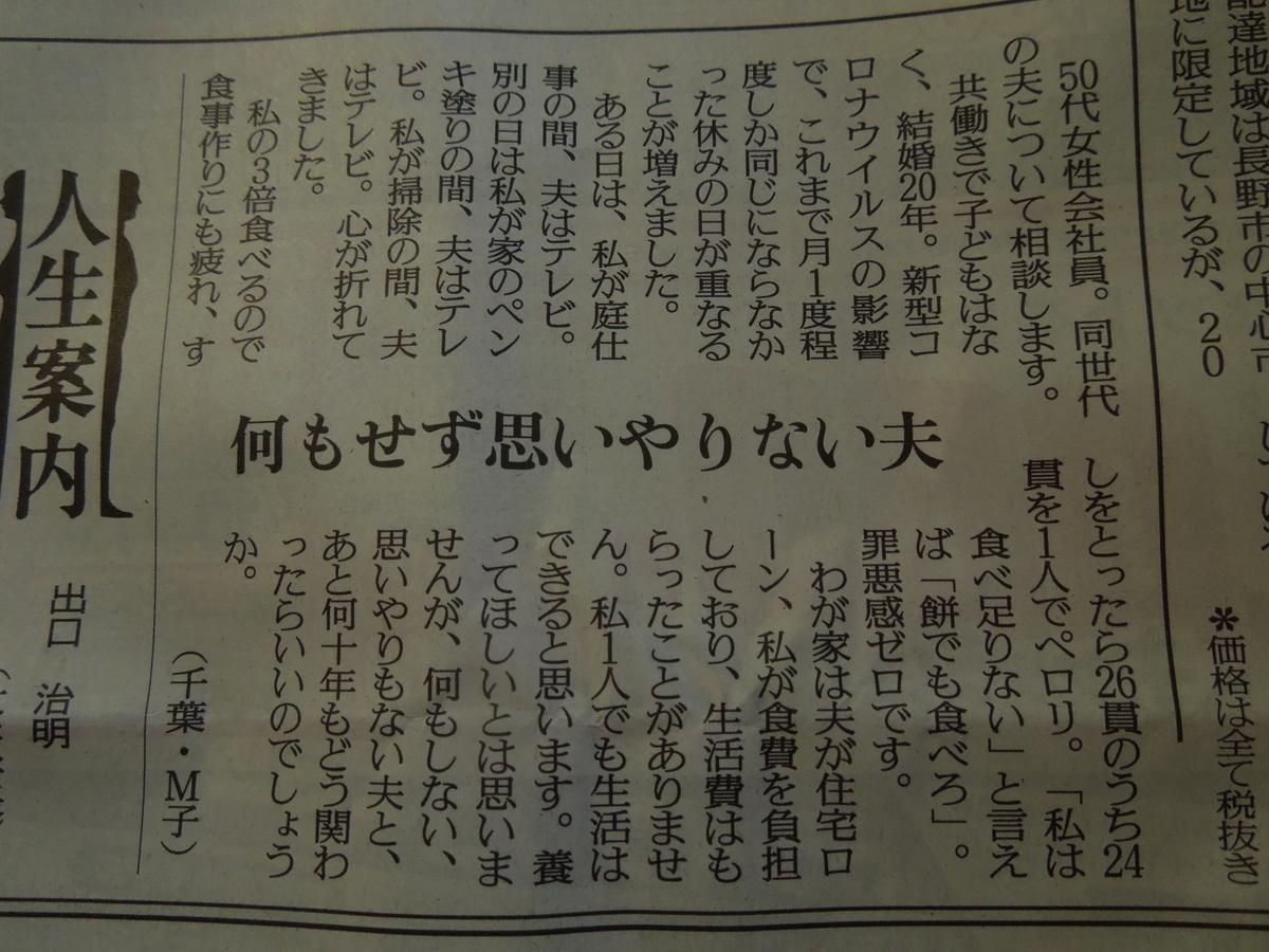 f:id:Ikegamiblog_tokyo:20200710230328j:plain