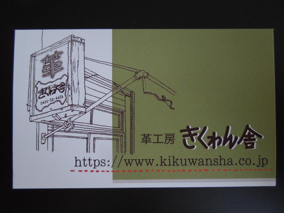 f:id:Ikegamiblog_tokyo:20200717144555j:plain