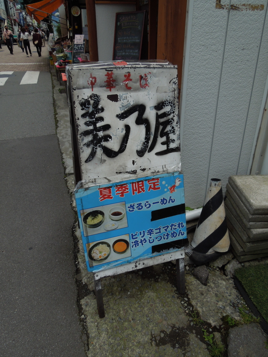 f:id:Ikegamiblog_tokyo:20200720111355j:plain
