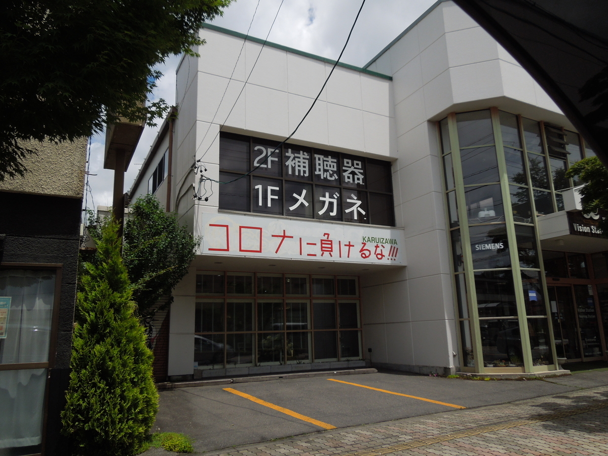 f:id:Ikegamiblog_tokyo:20200722211400j:plain