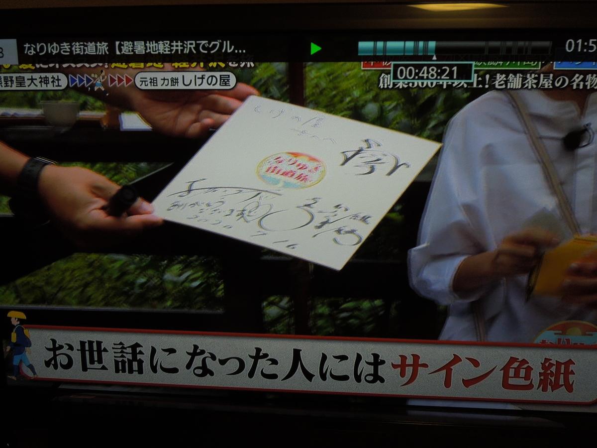 f:id:Ikegamiblog_tokyo:20200804225351j:plain