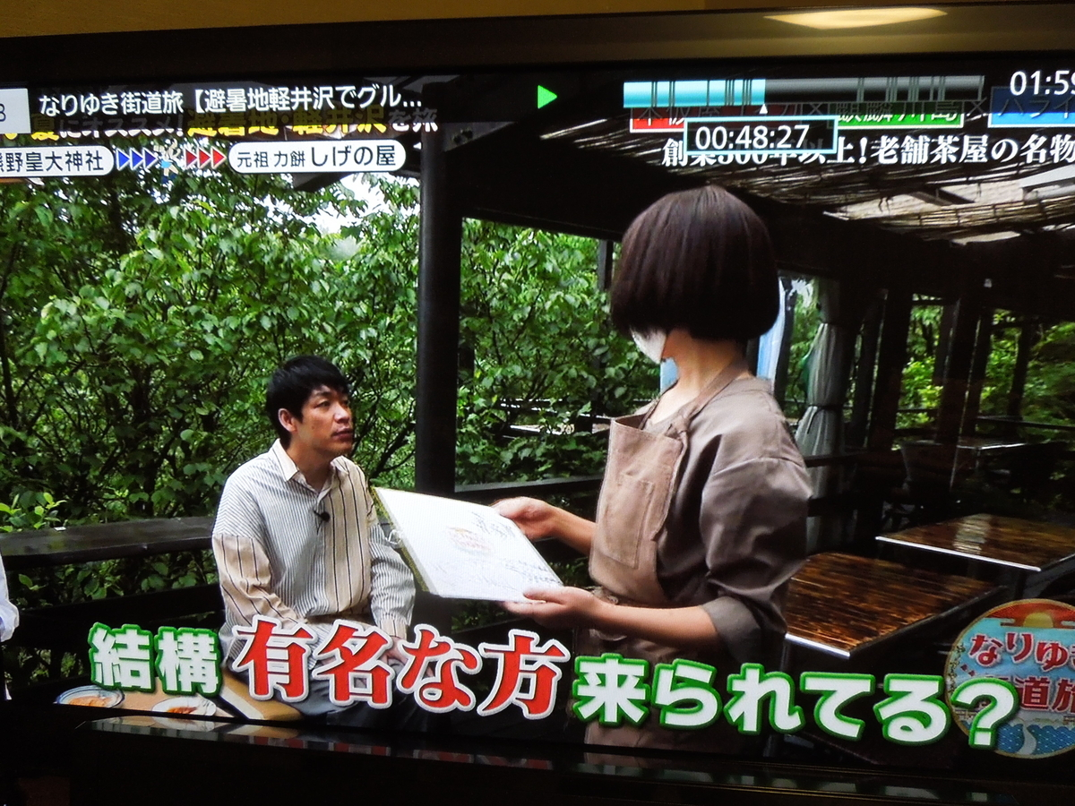f:id:Ikegamiblog_tokyo:20200804225439j:plain