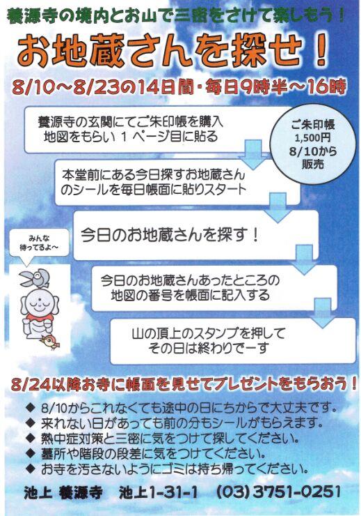 f:id:Ikegamiblog_tokyo:20200815204324j:plain
