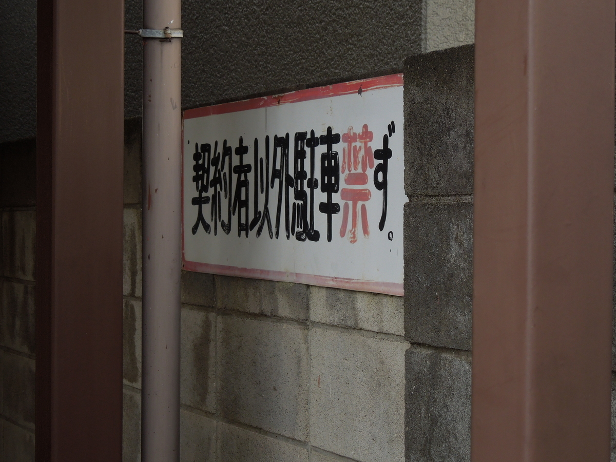 f:id:Ikegamiblog_tokyo:20200831201635j:plain