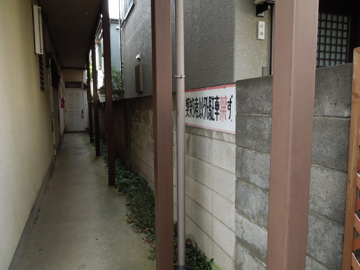 f:id:Ikegamiblog_tokyo:20200831201721j:plain