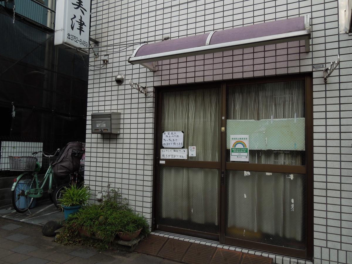 f:id:Ikegamiblog_tokyo:20200831202034j:plain