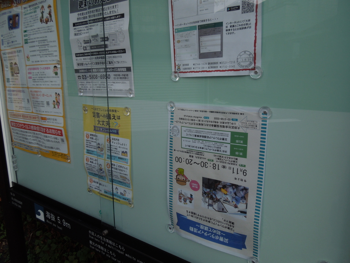 f:id:Ikegamiblog_tokyo:20200831212357j:plain