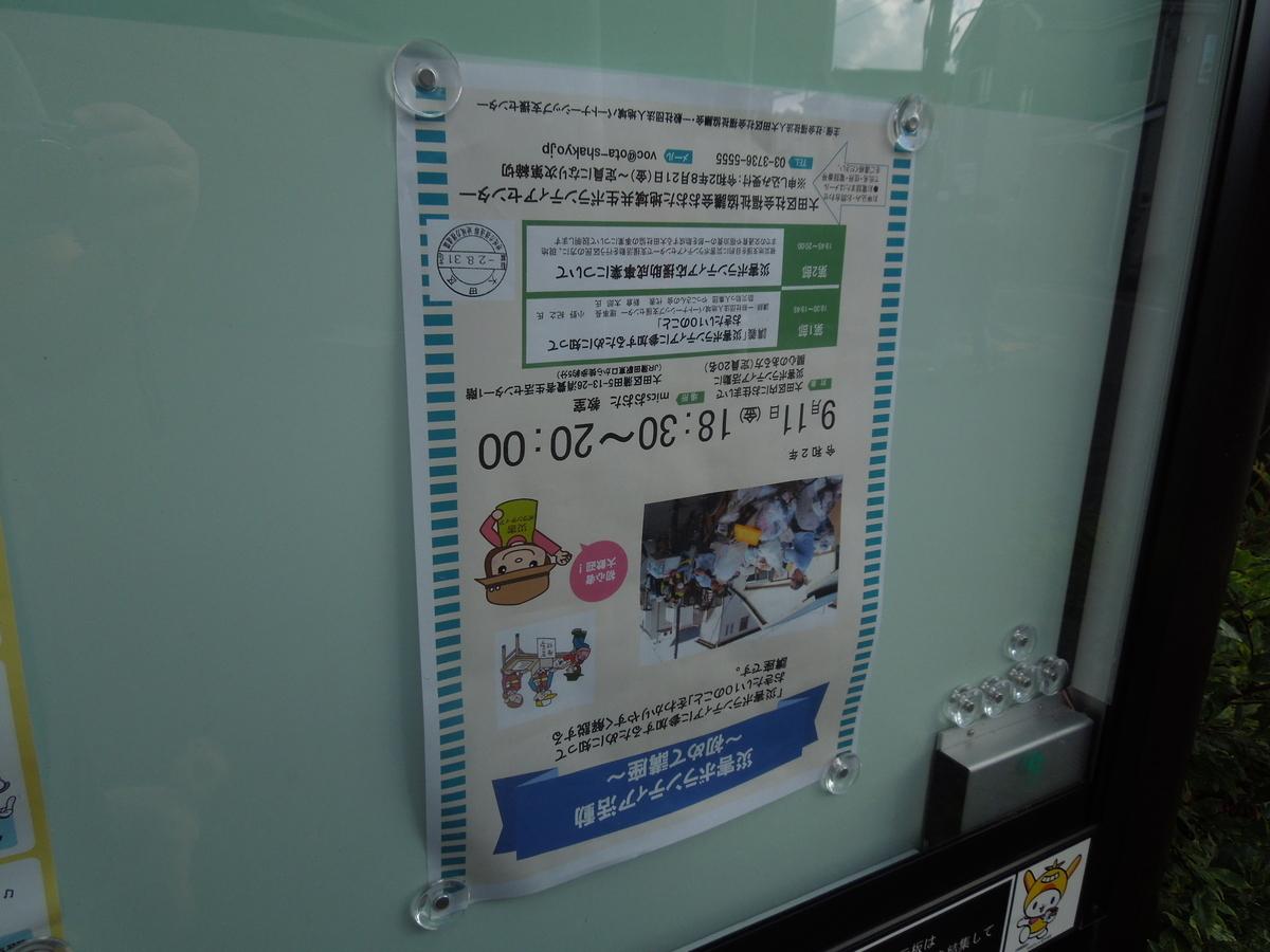 f:id:Ikegamiblog_tokyo:20200831212433j:plain