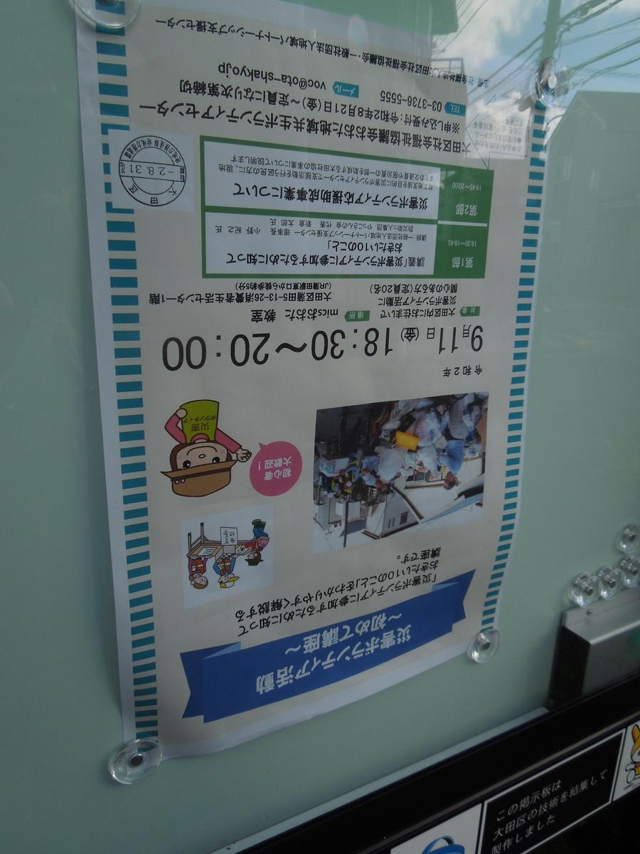 f:id:Ikegamiblog_tokyo:20200831212457j:plain
