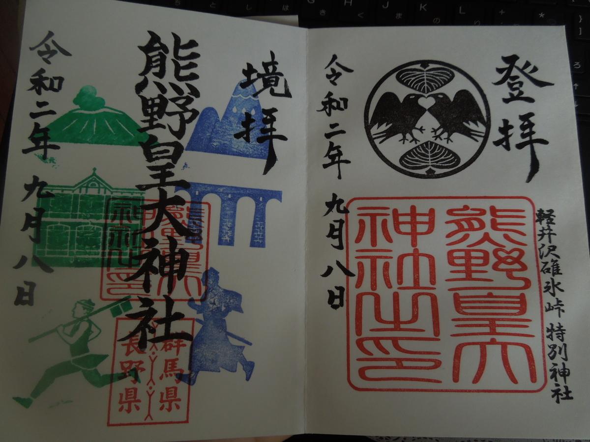 f:id:Ikegamiblog_tokyo:20200913104914j:plain