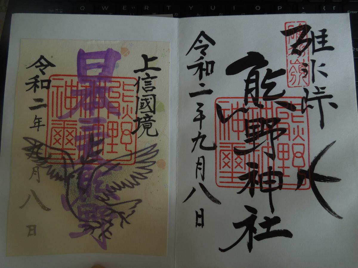 f:id:Ikegamiblog_tokyo:20200913104927j:plain