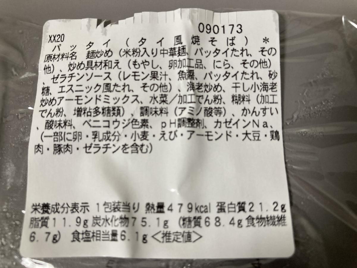 f:id:Ikegamiblog_tokyo:20200919231243j:plain