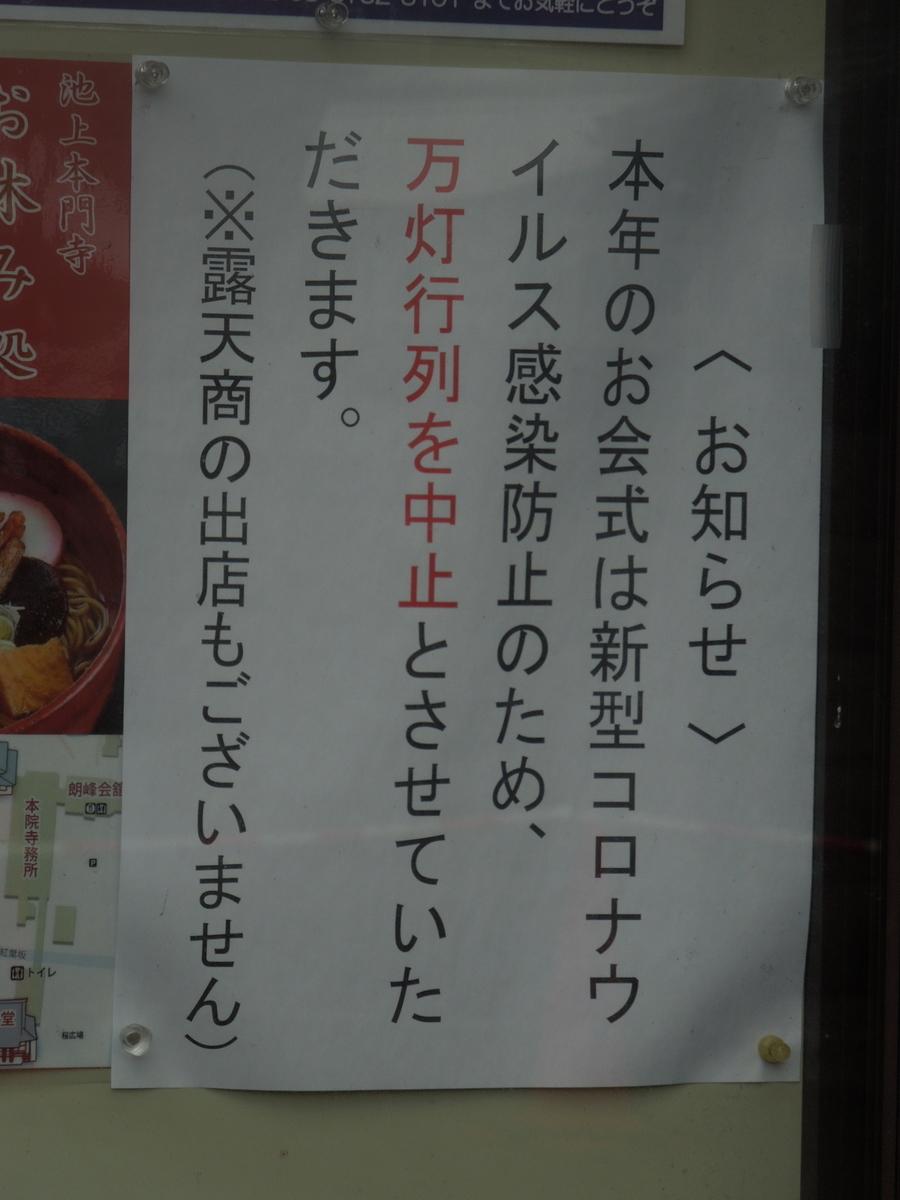 f:id:Ikegamiblog_tokyo:20200930194624j:plain