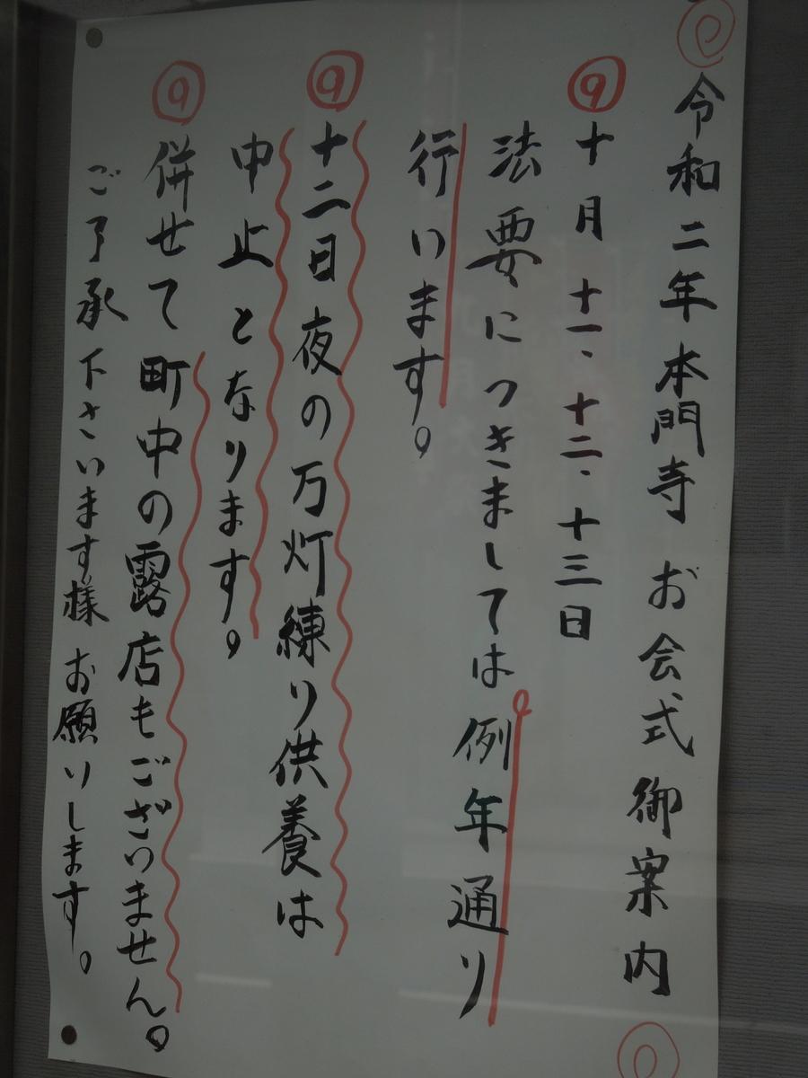 f:id:Ikegamiblog_tokyo:20200930194710j:plain