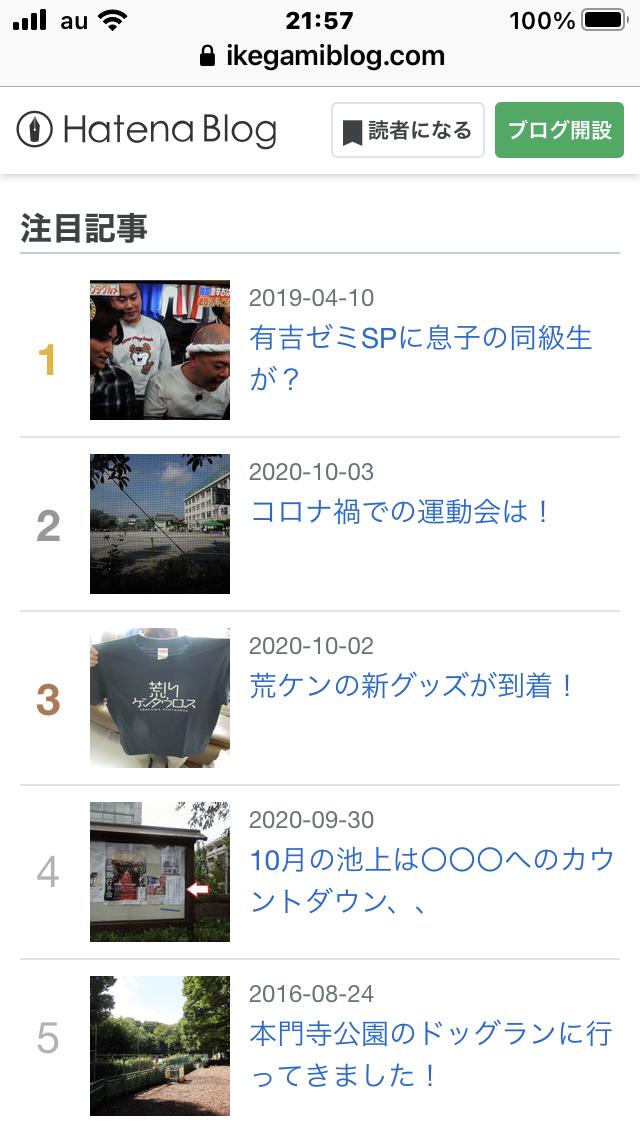f:id:Ikegamiblog_tokyo:20201004215914p:plain