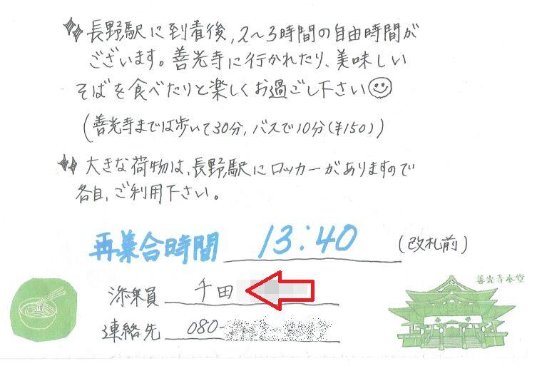 f:id:Ikegamiblog_tokyo:20201009100210j:plain